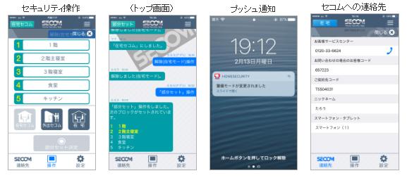 SECOM Home Security App.